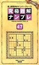 究極難解ナンプレ(47) 最上級者向けナンバープレース (SHINYUSHA MOOK) [ ナンプレ研究会 ]