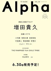 TVガイドAlpha EPISODE RR (TVガイドMOOK)