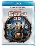 スパイアニマル・Gフォース 3Dセット【Blu-ray】