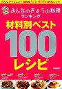 みんなのきょうの料理ランキング 材料別ベスト100レシピ [ NHK出版 ]