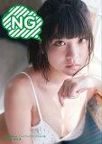 NG (でんぱ組.incアートブックコレクション)