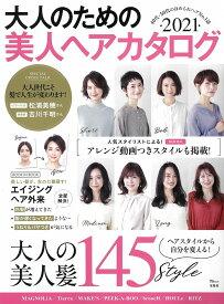 大人のための美人ヘアカタログ 2021 (TJMOOK)