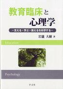 教育臨床と心理学