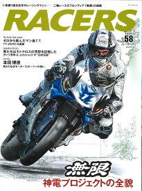 RACERS vol.58 (サンエイムック)