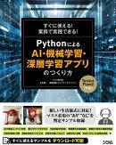 すぐに使える!業務で実践できる! PythonによるAI・機械学習・深層学習アプリのつくり方 TensorFlow2対応