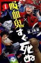 吸血鬼すぐ死ぬ(1) (少年チャンピオンコミックス) [ 盆ノ木至 ]