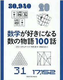 数学が好きになる数の物語100話 [ コリン・スチュアート ]