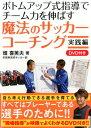 ボトムアップ式指導でチーム力を伸ばす魔法のサッカーコーチング [ 畑喜美夫 ]