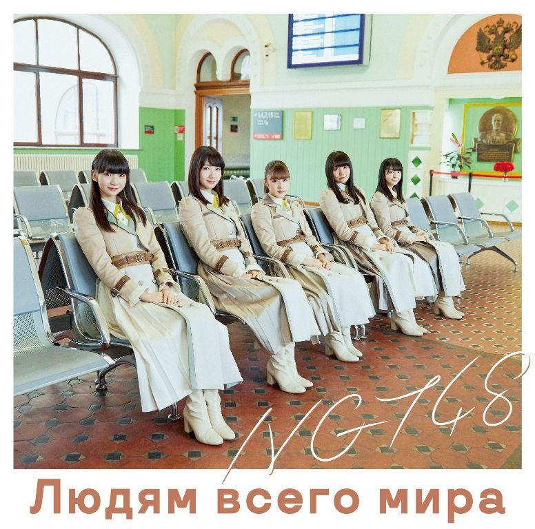 世界の人へ (Type-A CD+DVD) [ NGT48 ]