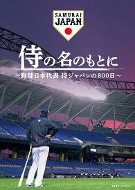 侍の名のもとに 〜野球日本代表 侍ジャパンの800日〜 スペシャルボックス【Blu-ray】 [ 岸孝之 ]