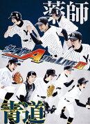 ダイヤのA The LIVE 3【Blu-ray】