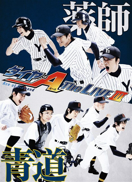 ダイヤのA The LIVE 3【Blu-ray】 [ 小澤廉 ]