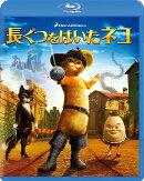 長ぐつをはいたネコ【Blu-ray】