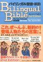バイリンガル聖書・新約2nd Edit 新約聖書「聖書新改訳」