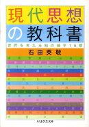 現代思想の教科書