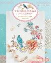 フランスの花々と小鳥のクロスステッチ 210点のモチーフで彩る可憐な世界 [ エレーヌ・ル・ベール ]