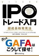 IPOトレード入門