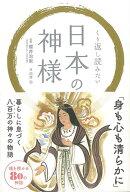 【バーゲン本】くり返し読みたい日本の神様