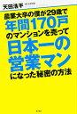 農業大卒の僕が29歳で年間170戸のマンションを売って日本一の営業マンになった秘密の方法 [ 天田浩平 ]