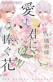 愛し君に捧ぐ花 (フラワーコミックス α) [ 織田 綺 ]