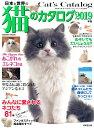 日本と世界の猫のカタログ 2019年版 [ 成美堂出版編集部 ]