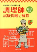 調理師試験問題と解答(2013年版)