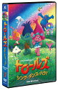 トロールズ:シング・ダンス・ハグ! DVD-BOX Part1 [ アマンダ・レイトン ]