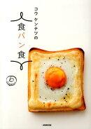 コウケンテツの食パン食