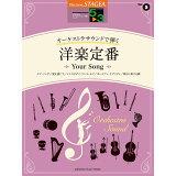 洋楽定番~Your Song~ (STAGEA オーケストラサウンドで弾く グレード5~3級)