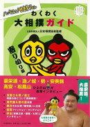 【バーゲン本】わくわく大相撲ガイド 寄り切り編ーハッキヨイ!せきトリくん
