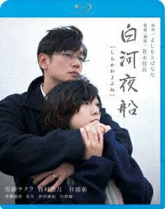 白河夜船【Blu-ray】 [ 安藤サクラ ]