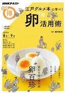 江戸グルメ本に学べ! 万能 卵活用術