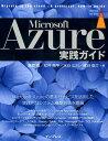 Microsoft Azure実践ガイド オンプレミスからクラウドへ [ 真壁徹 ]