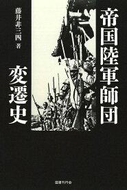 帝国陸軍師団変遷史 [ 藤井非三四 ]