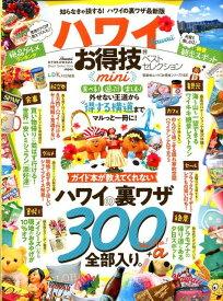ハワイお得技ベストセレクションmini (晋遊舎ムック お得技シリーズ 153)