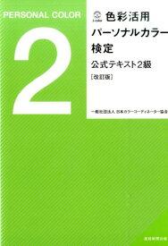 色彩活用パーソナルカラー検定公式テキスト2級改訂版 [ 日本カラーコーディネーター協会 ]