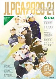 JLPGA公式女子プロゴルフ選手名鑑(2020-21) (ぴあMOOK)