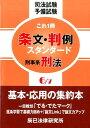 司法試験予備試験これ1冊条文・判例スタンダード(6/7) 刑事系刑法