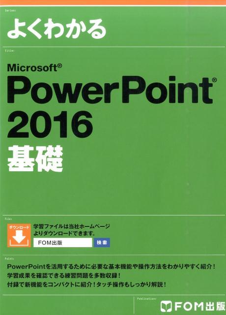 よくわかるMicrosoft PowerPoint 2016基礎 [ 富士通エフ・オー・エム ]