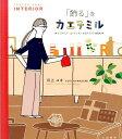 「飾る」をカエテミル インテリア・コーディネートのアイデアBOOK [ 川上ユキ ]