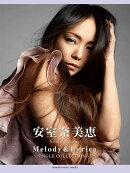 メロディ&歌詞集 安室奈美恵 Melody&Lyrics 〜SINGLE COLLECTION+7〜