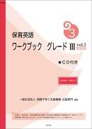 保育英語ワークブック(グレード3 vol.1)新版