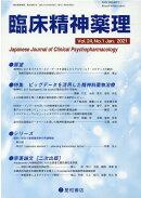 臨床精神薬理(Vol.24 No.1(Jan)
