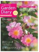 ガーデンダイアリー バラと庭がくれる幸せ Vol.7