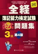 全経簿記能力検定試験 公式問題集3級 第4版