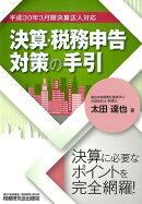 決算・税務申告対策の手引(平成30年3月期決算法人対応)
