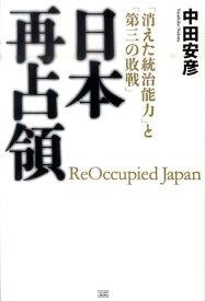 日本再占領 「消えた統治能力」と「第三の敗戦」 [ 中田安彦 ]