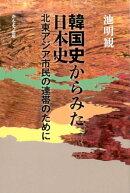 韓国史からみた日本史