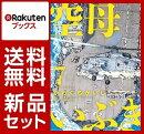 空母いぶき 1-7巻セット【特典:透明ブックカバー巻数分付き】