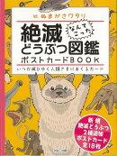 【バーゲン本】絶滅どうぶつ図鑑ポストカードBOOK